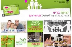 ניוזלטר BEWELL – מרכז רפואי תל אביב