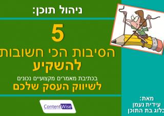 5 סיבות חשובות להשקיע בכתיבת מאמרים מקצועיים לשיווק העסק