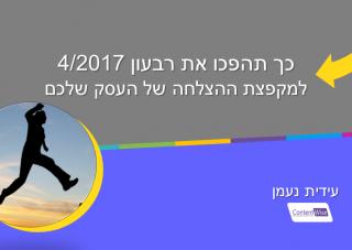 איך הפכו את רבעון 4/17 למקפצת ההצלחה של העסק