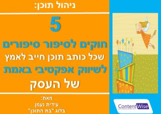 5 חוקי יסוד של מספרי סיפורים שכל משווק באמצעות תוכן חייב לאמץ